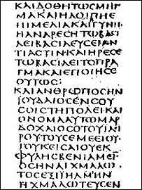 codex-sinaiticus.jpg